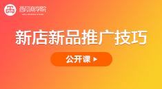 新店新品推广技巧_淘宝直通车电商培训课程